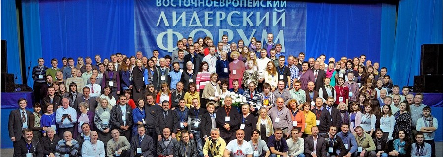 Східно Європейський Лідерський форум
