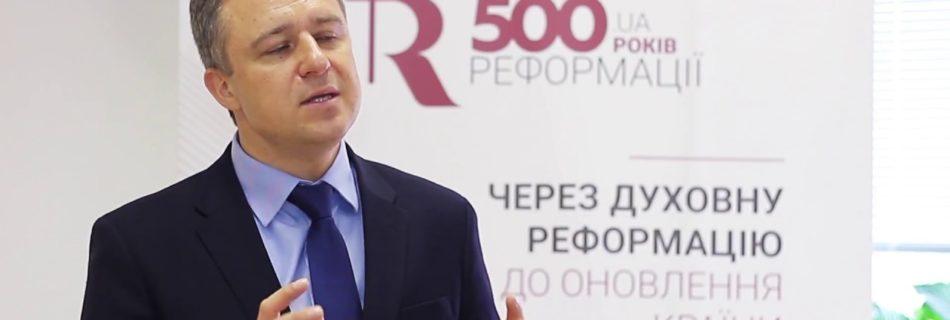 Микола Кулеба † R500. Що є для мене Реформація