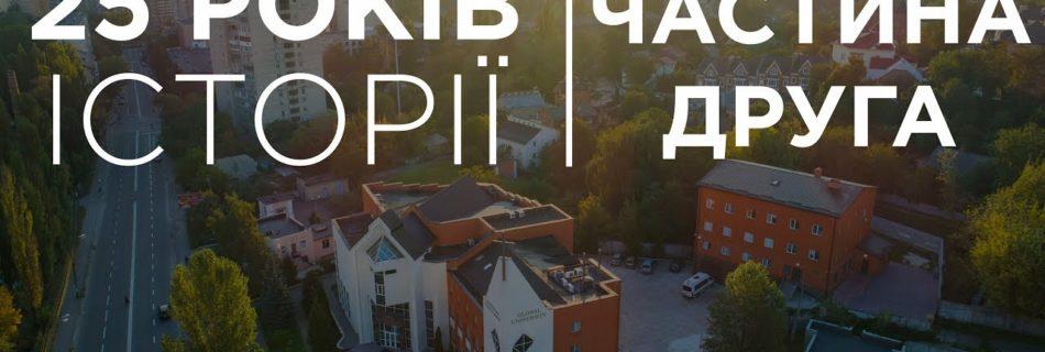 Історія Церкви «Філадельфія», м. Київ. Частина Друга