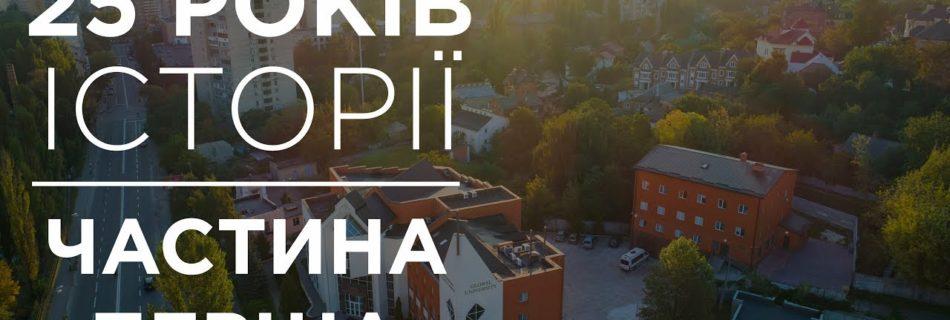 Історія Церкви «Філадельфія», м. Київ. Частина Перша