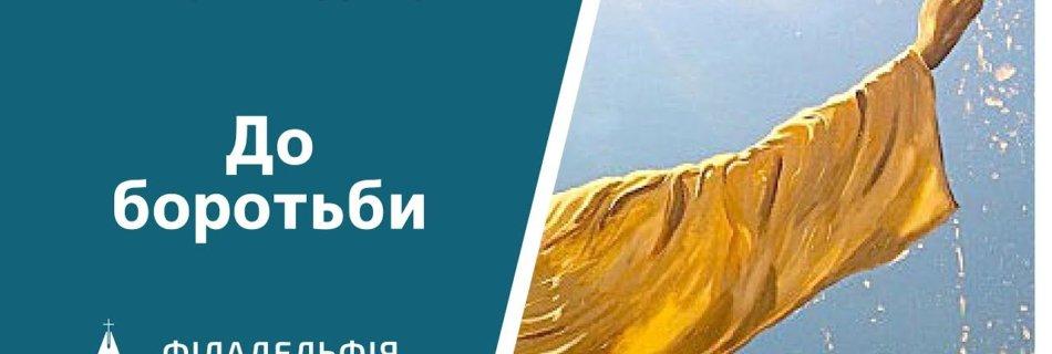 Анатолій Козачок † До боротьби