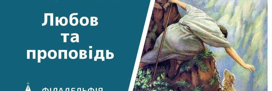 Анатолій Козачок † Любов та проповідь