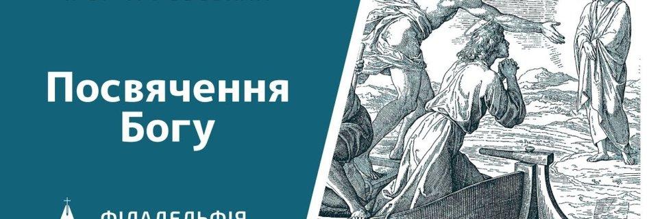 Ігор Туровський † Посвячення Богу
