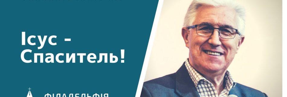 Михайло Паночко † Ісус – Спаситель!