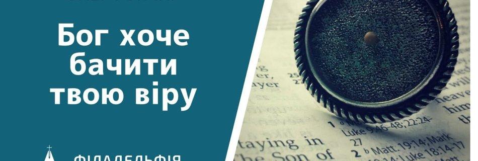 Олег Гончар † Бог хоче бачити твою віру