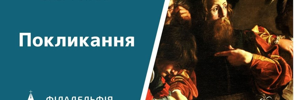 Олег Гончар † Покликання