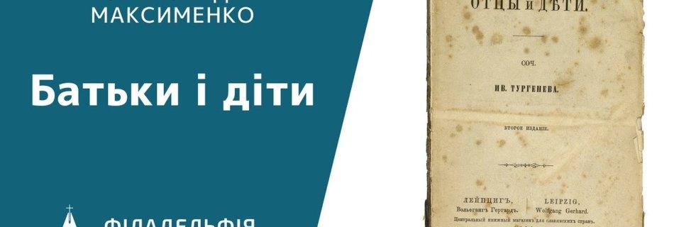 Олександр Максименко † Батьки і діти