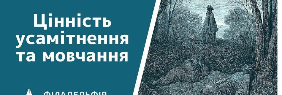 Валерій Вернер † Цінність усамітнення та мовчання
