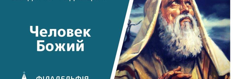 Владимир Рудницкий † Человек Божий