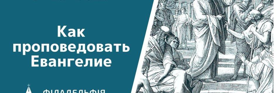 Вячеслав Бевз † Как проповедовать Евангелие (4|4)