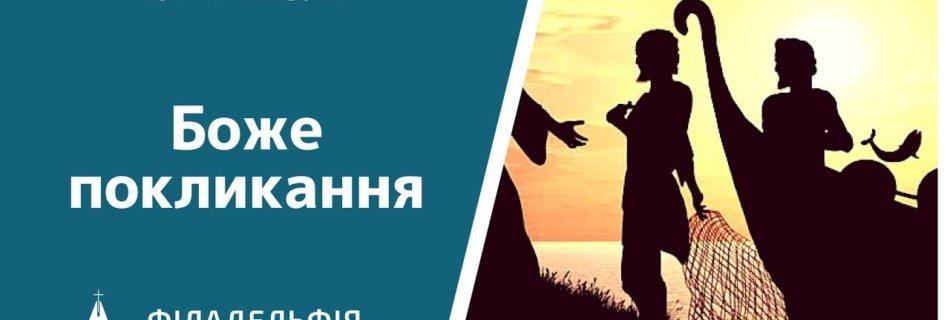 Юрій Кавун † Боже покликання