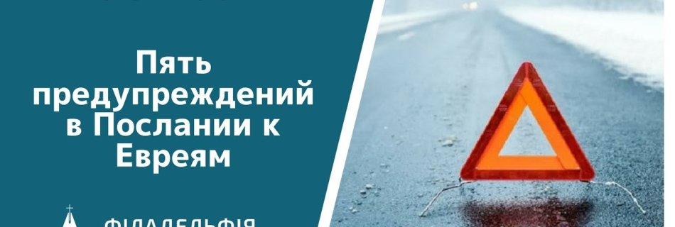 Игорь Капустин † Пять предупреждений в Послании к Евреям