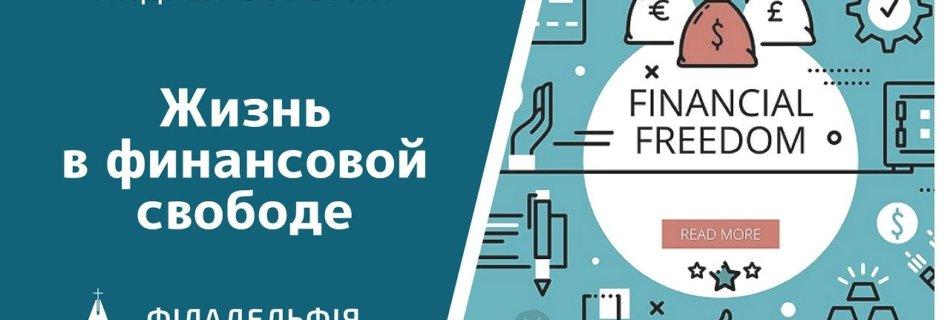 Андрей Сорогин † Жизнь в финансовой свободе