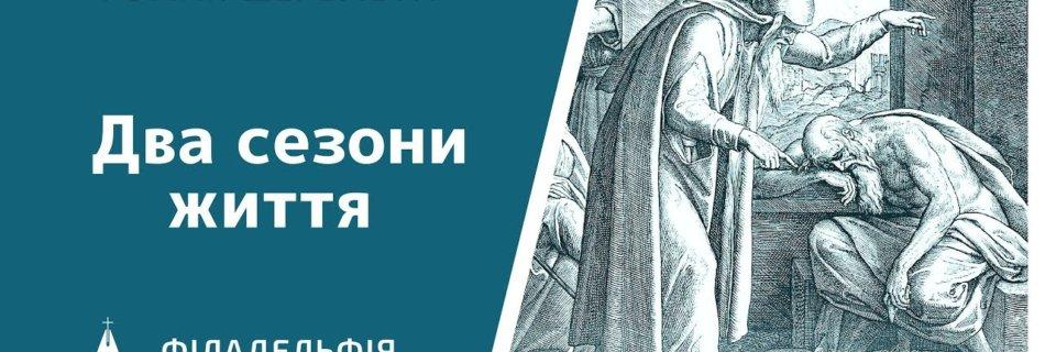 Роман Шеремета † Два сезони життя