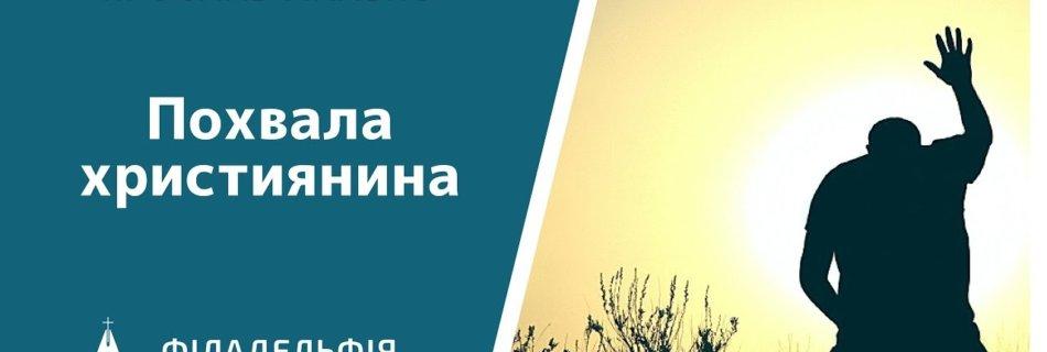 Ярослав Малько † Похвала христианина