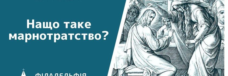 Юрій Кавун † Нащо таке марнотратство?