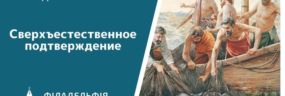 Андрей Сорогин † Сверхъестественное подтверждение