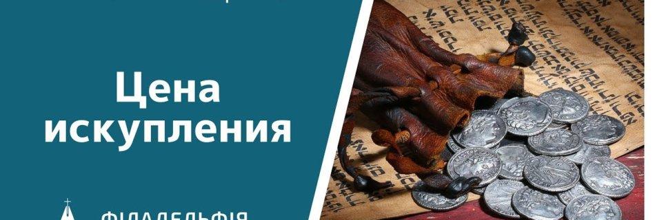 Анатолий Фещенко † Цена искупления