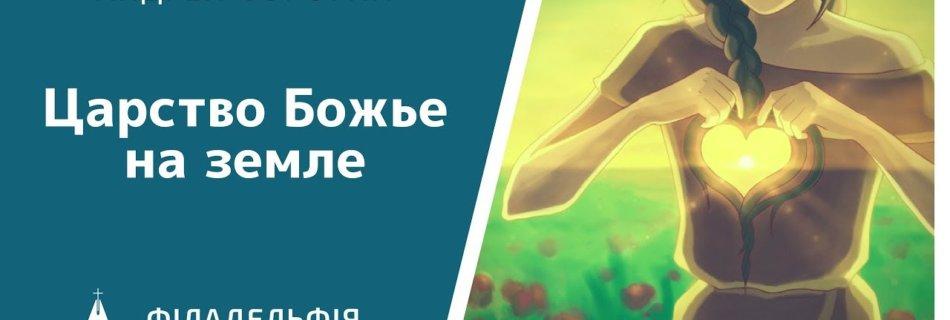 Андрей Сорогин † Царство Божье на земле