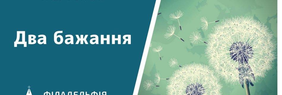 Олег Гончар † Два бажання