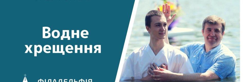 Олег Гончар † Водне хрещення