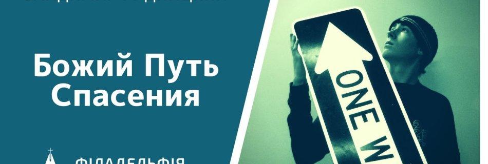 Владимир Рудницкий † Божий Путь Спасения