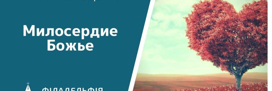 Анатолий Фещенко † Милосердие Божье