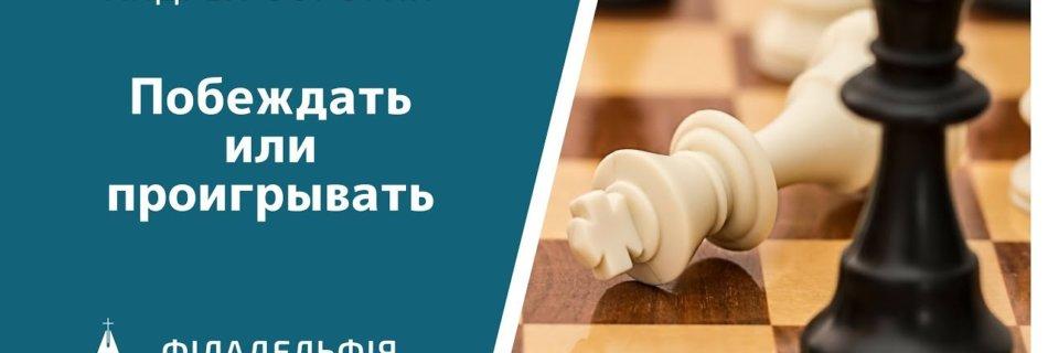 Андрей Сорогин † Побеждать или проигрывать