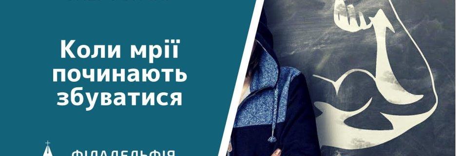 Олег Гончар † Коли мрії починають збуватися