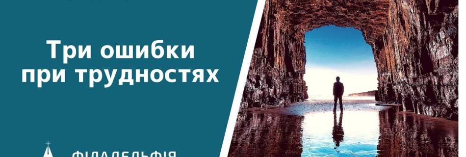 Олег Гончар † Три ошибки при трудностях