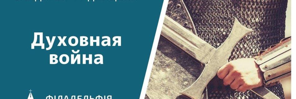 Владимир Рудницкий † Духовная война