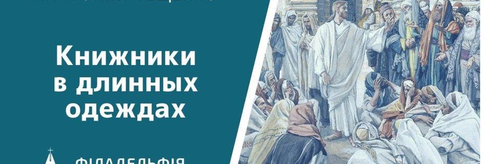 Анатолий Фещенко † Книжники в длинных одеждах