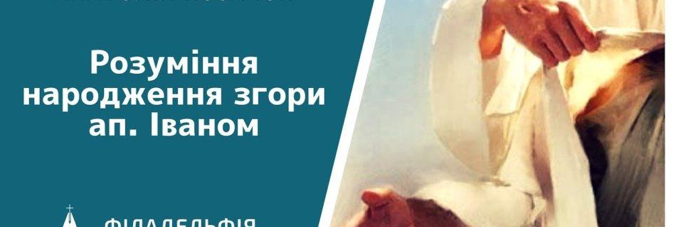Анатолій Козачок † Розуміння народження згори ап. Іваном