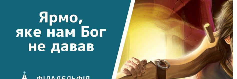 Юрій Кавун † Ярмо, яке нам Бог не давав