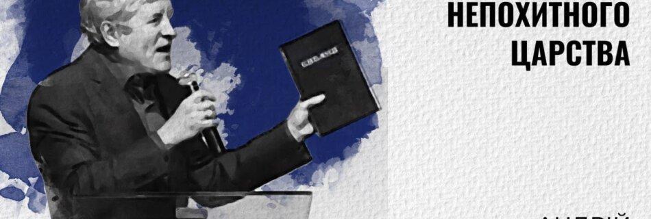 Принципи непохитного царства | Андрій Долганов | Проповідь