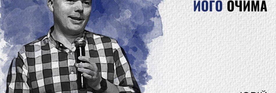 Дивись Його очима | Юрій Кавун | Проповідь