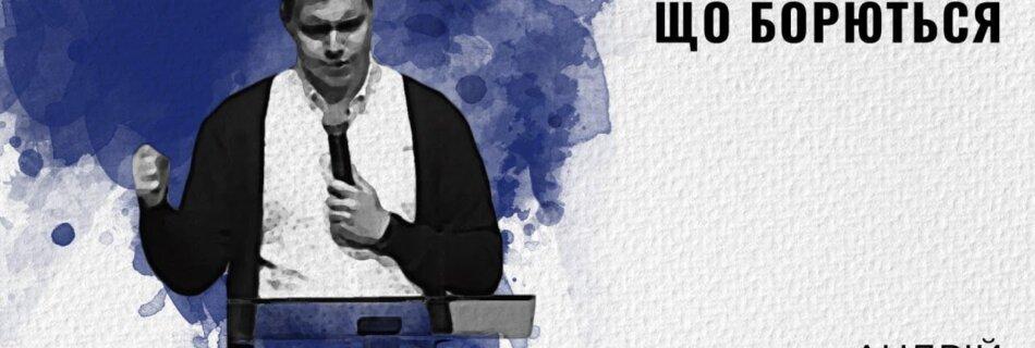 Підтримка рук, що борються | Андрій Шашлов | Проповідь
